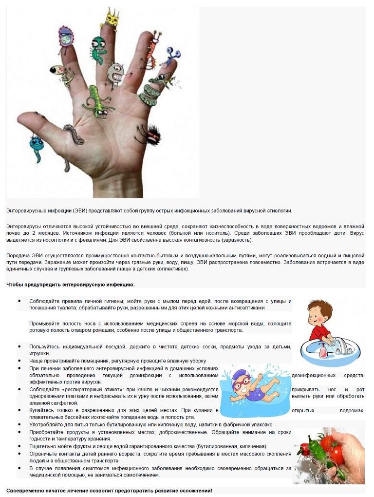 Лечение энтеровирусной инфекции в домашних условиях 158